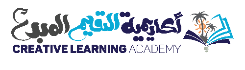 أكاديمية التعليم المبدع